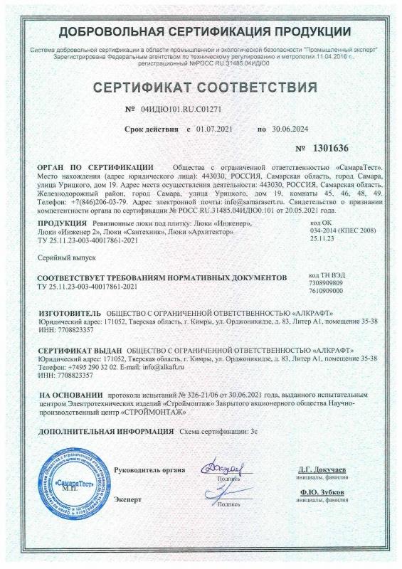 "Люк под плитку ""Сантехник"" (Алкрафт) Сертификат РСТ"