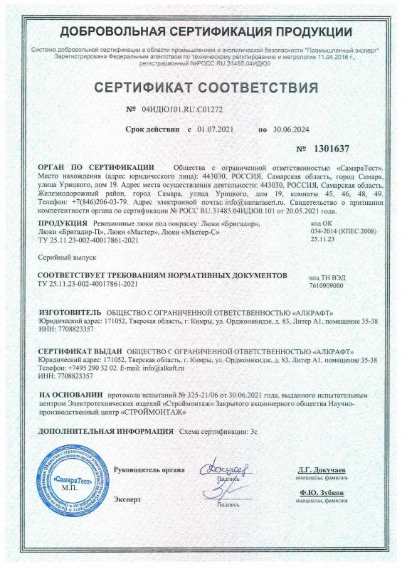 Люк под покраску Мастер (Алкрафт) Сертификат РСТ