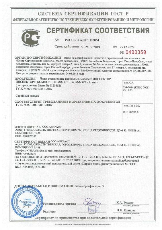 """Напольный люк """"Комфорт"""" (Алкрафт) Сертификат РСТ до 2022"""