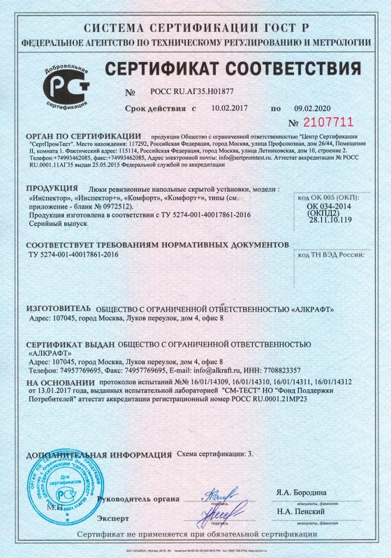 """Напольный люк """"Комфорт"""" (Алкрафт) Сертификат РСТ до 2020"""