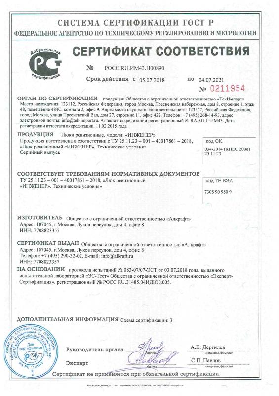 "Люк под плитку ""Инженер"" (Алкрафт) Сертификат РСТ"