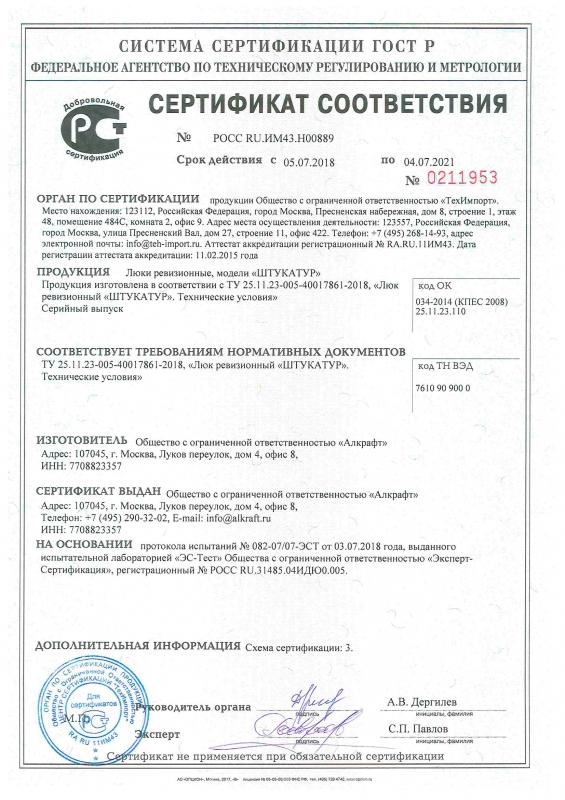 Люк под покраску Штукатур (Алкрафт) сертификат РСТ