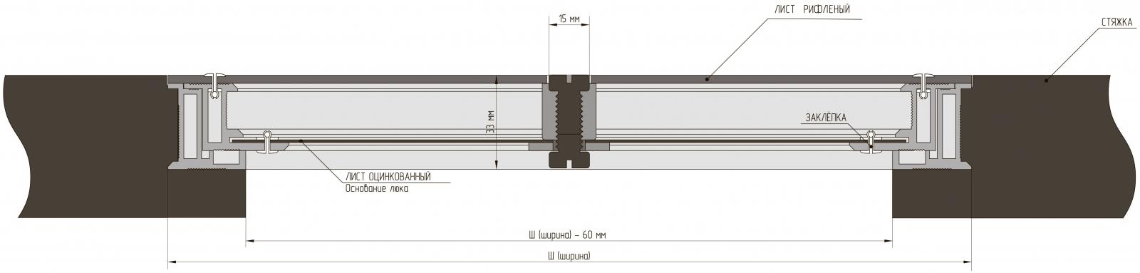 """Напольный люк с рифленой поверхностью """"Комфорт-Р"""" (Алкрафт) схема установки"""