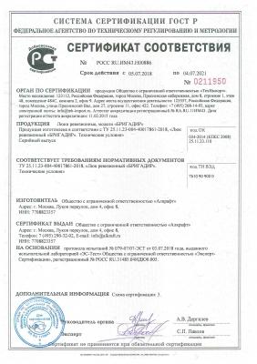 "Технический люк-дверь под покраску ""Бригадир"" (Алкрафт) Сертификат РСТ"